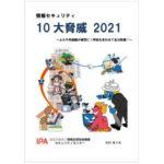 「情報セキュリティ10大脅威 2021」解説書